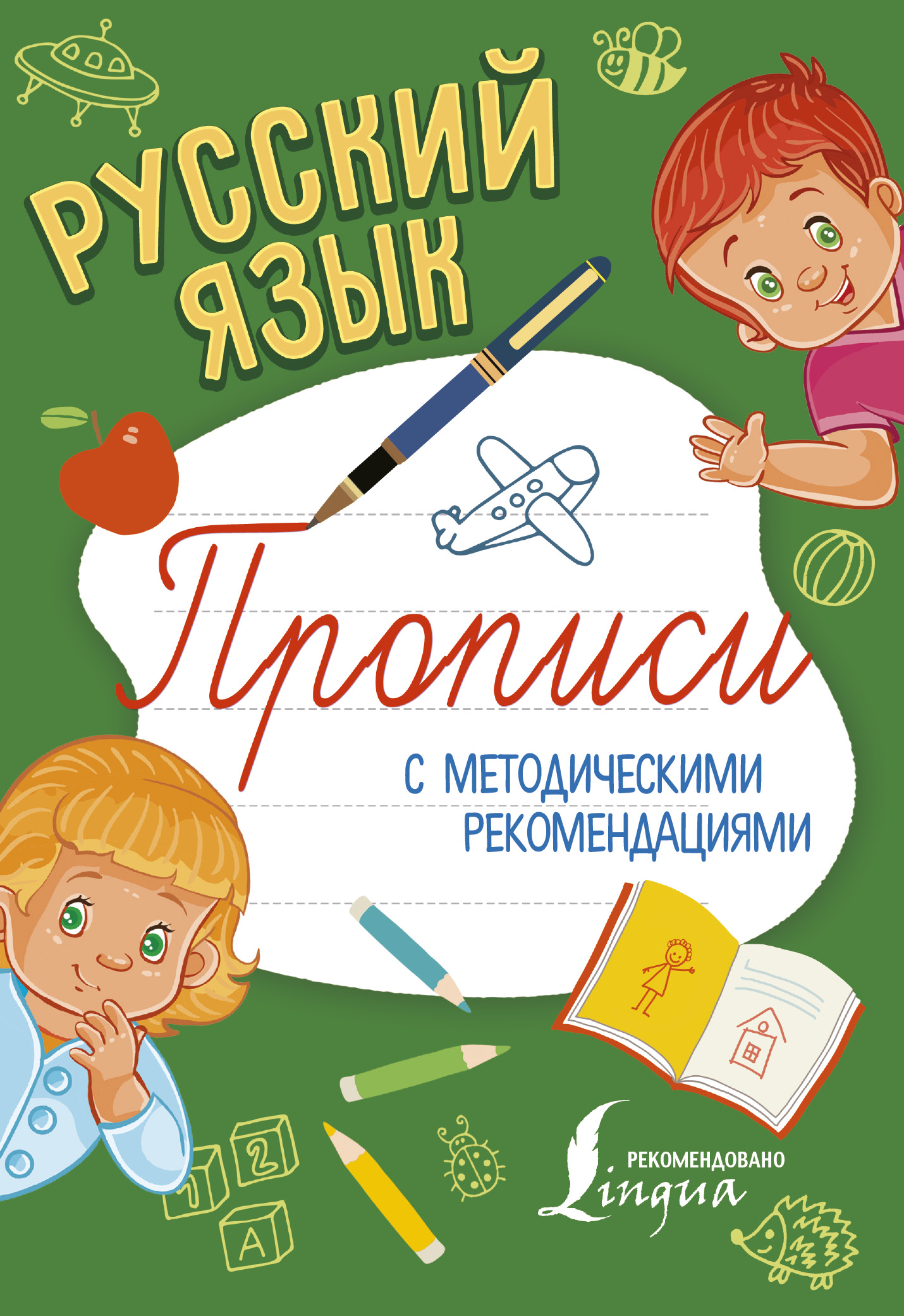 Русский язык. Прописи с методическими рекомендациями ( .  )