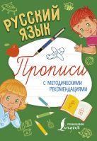 Русский язык. Прописи с методическими рекомендациями