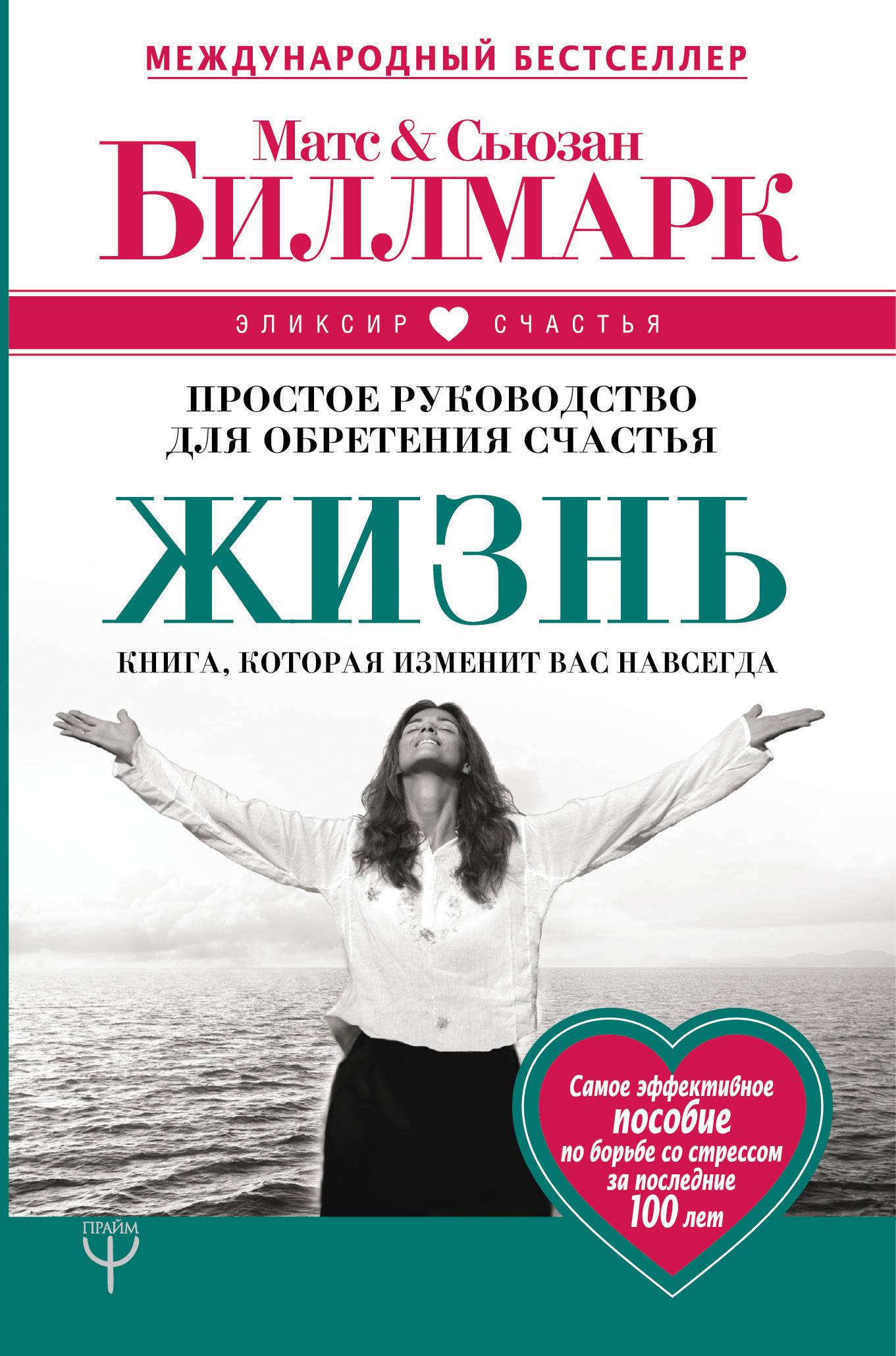 Биллмарк Матс, Биллмарк Сьюзан Жизнь. Простое руководство для обретения счастья
