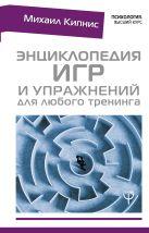 Кипнис Михаил - Энциклопедия игр и упражнений для любого тренинга' обложка книги