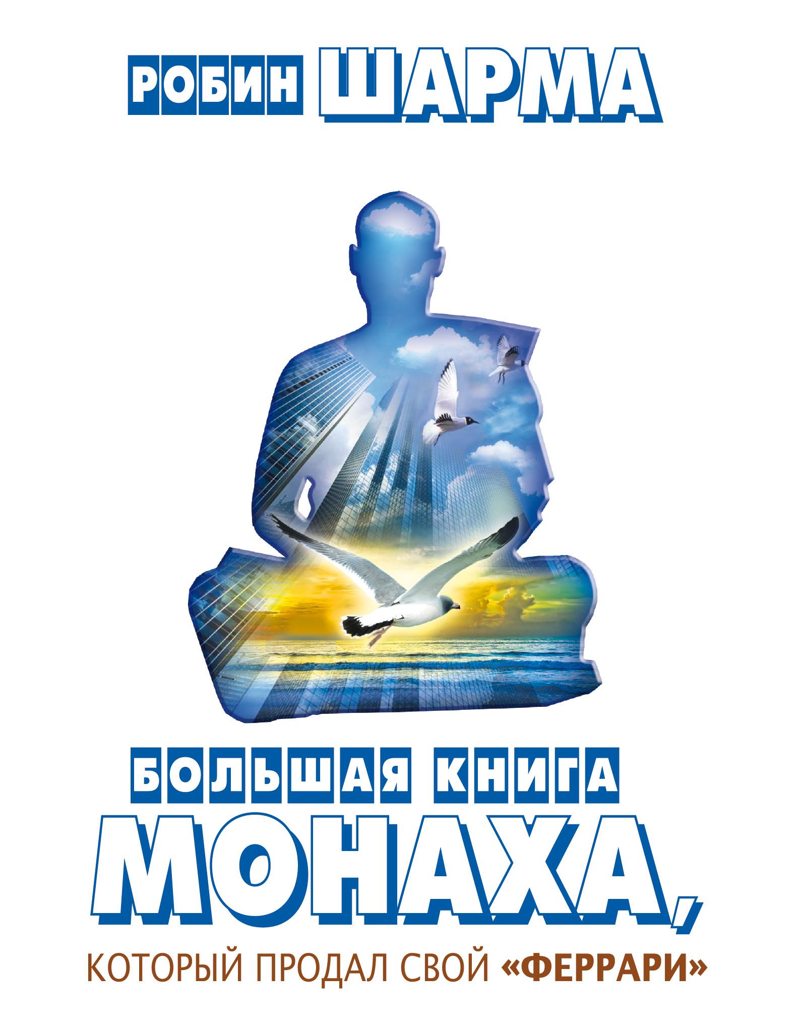Большая книга монаха, который продал свой