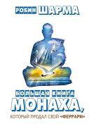 Купить Книга Большая книга монаха, который продал свой феррари Шарма Р. 978-5-17-104588-3 Издательство «АСТ»