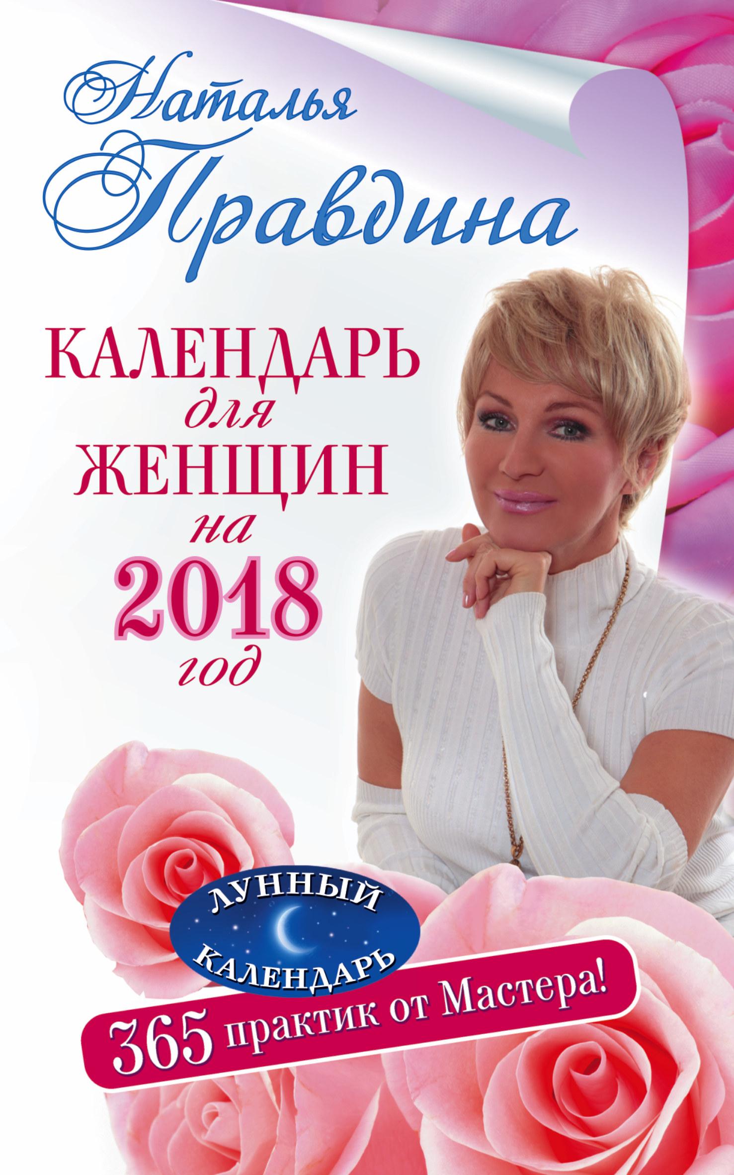 Правдина Наталья Календарь для женщин на 2018 год. 365 практик от Мастера. Лунный календарь