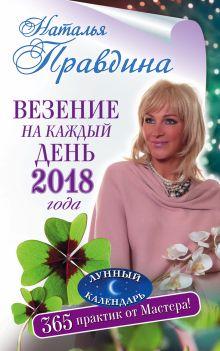 Правдина Наталья - Везение на каждый день 2018 года. 365 практик от Мастера. Лунный календарь обложка книги