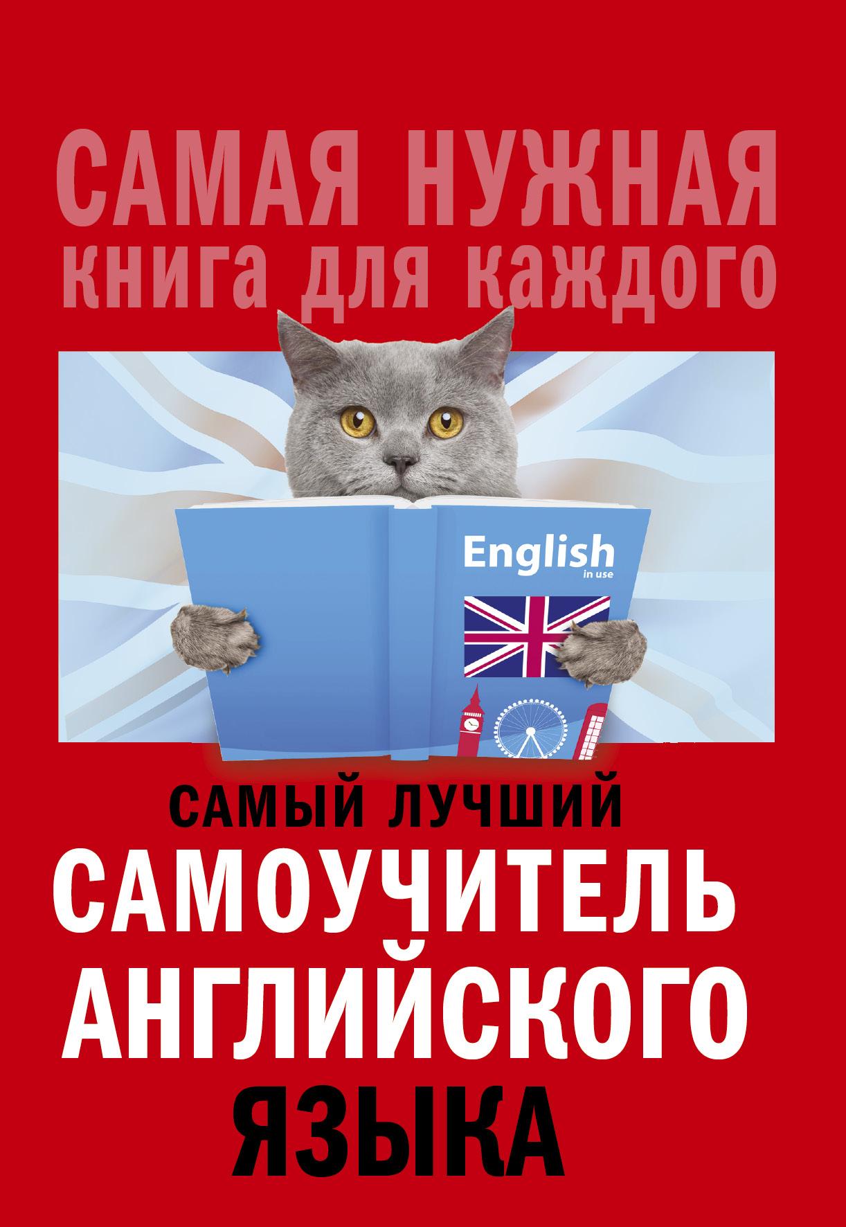 Матвеев С.А. Самый лучший самоучитель английского языка