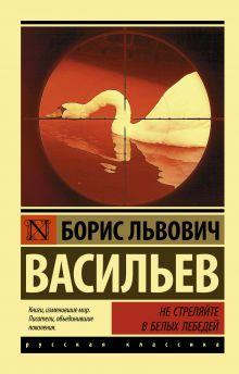 Не стреляйте в белых лебедей обложка книги