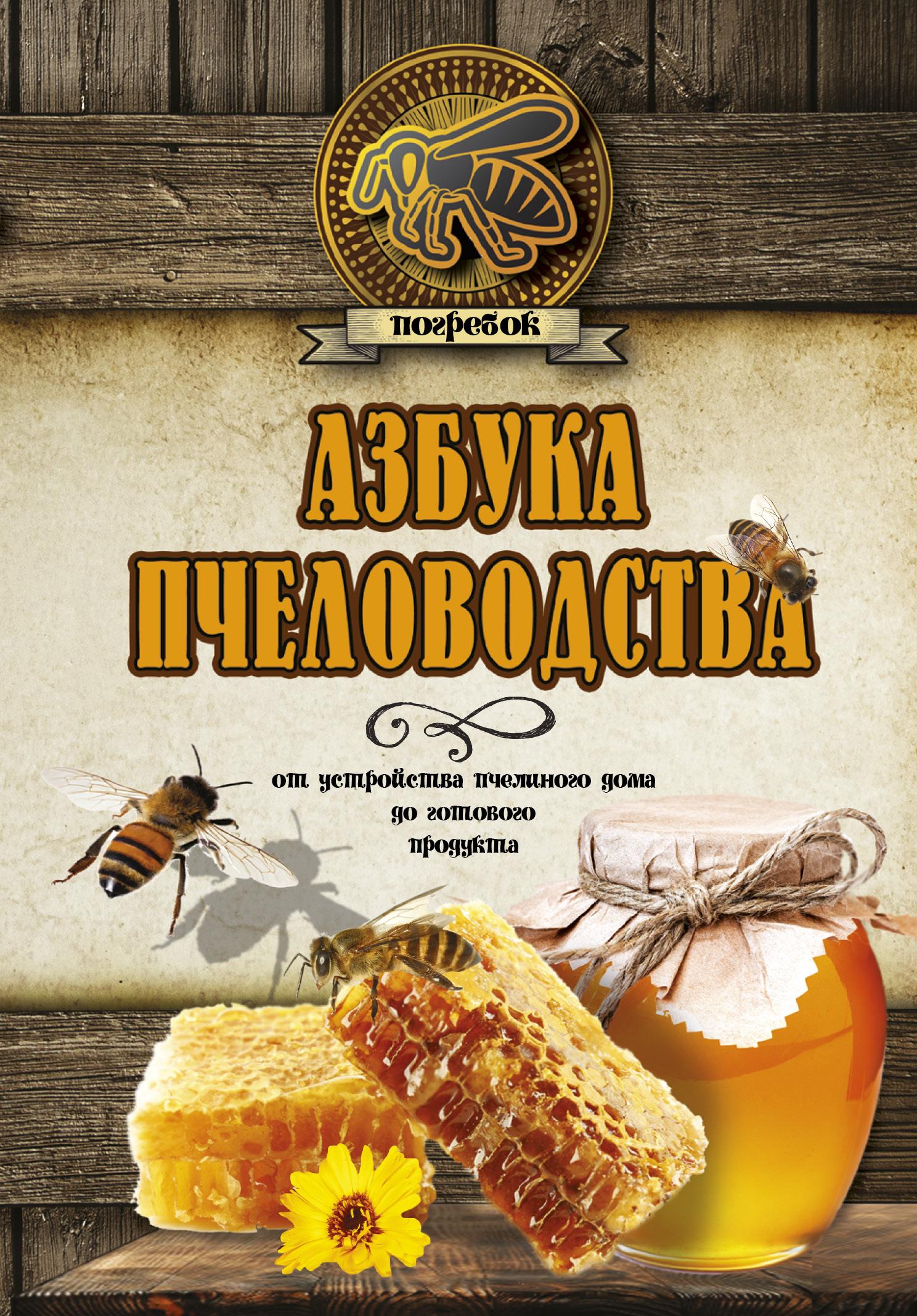 Азбука пчеловодства. От устройства пчелиного дома до готового продукта ( Волковский Н.Л.  )