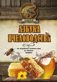 Азбука пчеловодства. От устройства пчелиного дома до готового продукта
