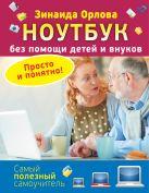 Орлова Зинаида - Ноутбук без помощи детей и внуков. Просто и понятно' обложка книги