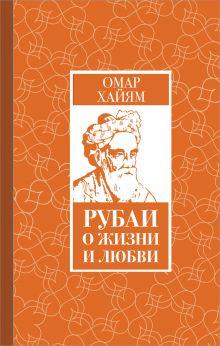 Хайям О. - Рубаи о жизни и любви обложка книги