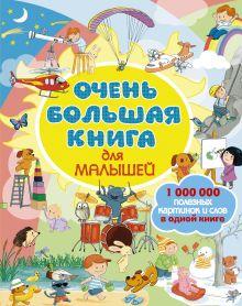- Очень большая книга для малышей обложка книги