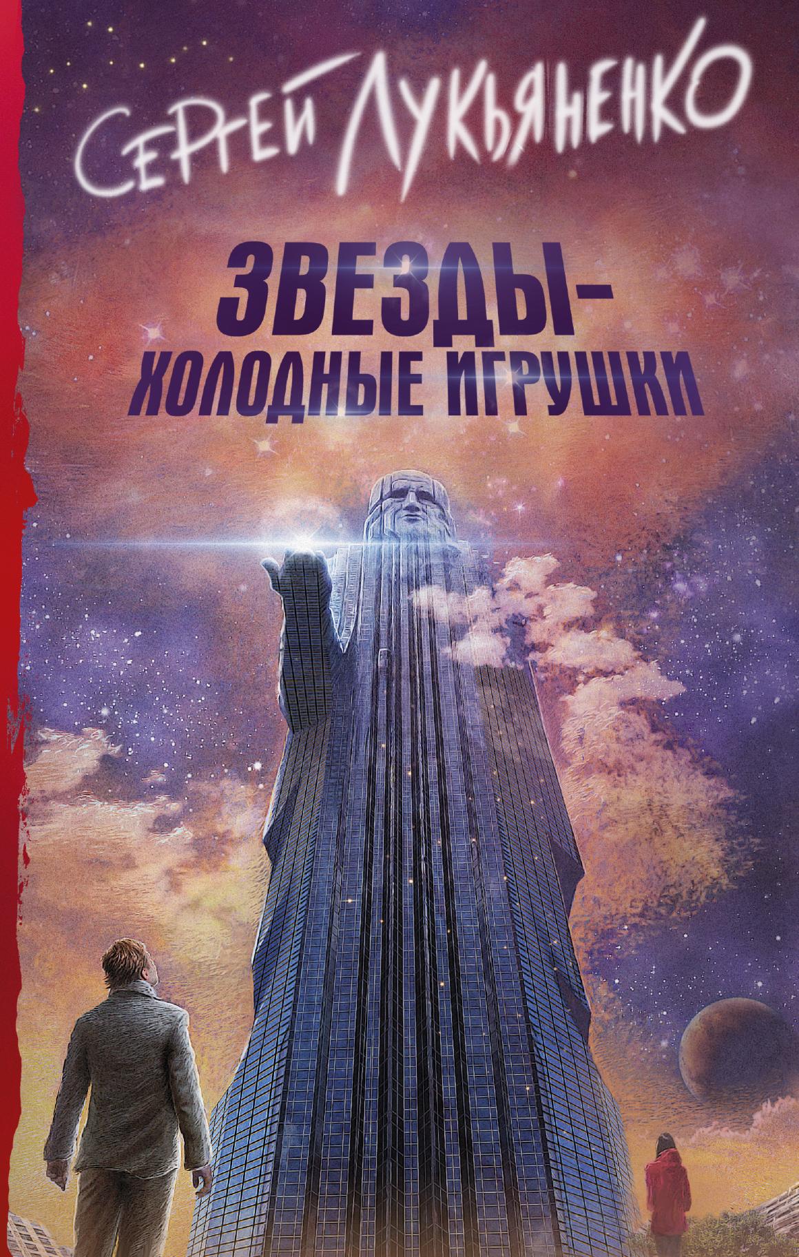 Лукьяненко С.В. Звезды - холодные игрушки