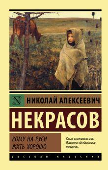 Кому на Руси жить хорошо обложка книги