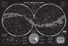 Карта звёздного неба (светящаяся) А0