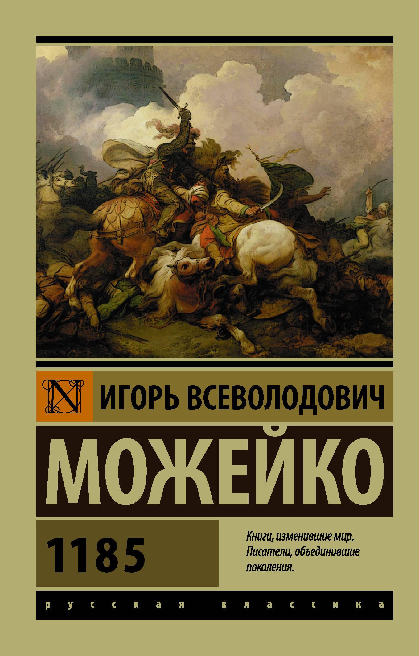 Можейко И.В. 1185 игорь можейко 1185 год