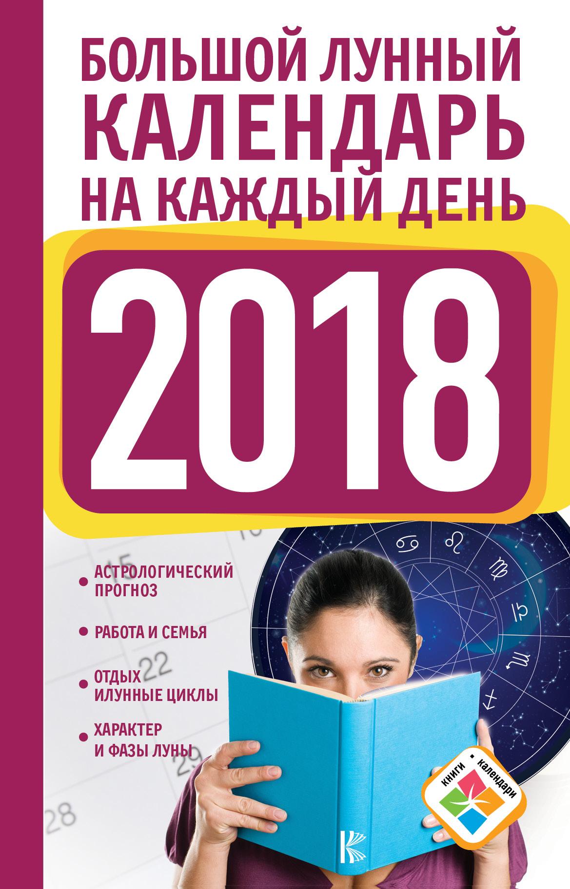 семенова а оздоровительные советы на каждый день 2014 года Виноградова Н., Большой лунный календарь на каждый день 2018 года