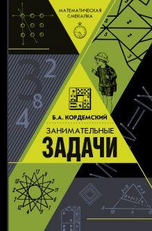 Кордемский Б.А. - Занимательные задачи обложка книги
