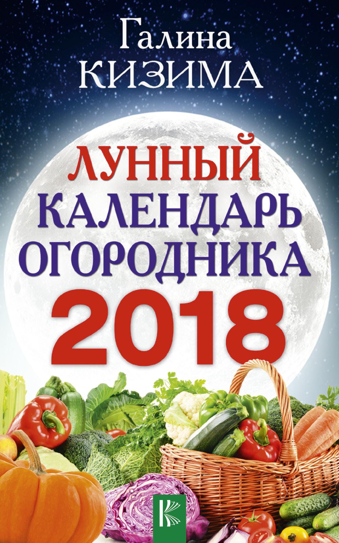 Лунный календарь огородника на 2018 год ( Кизима Г.А.  )