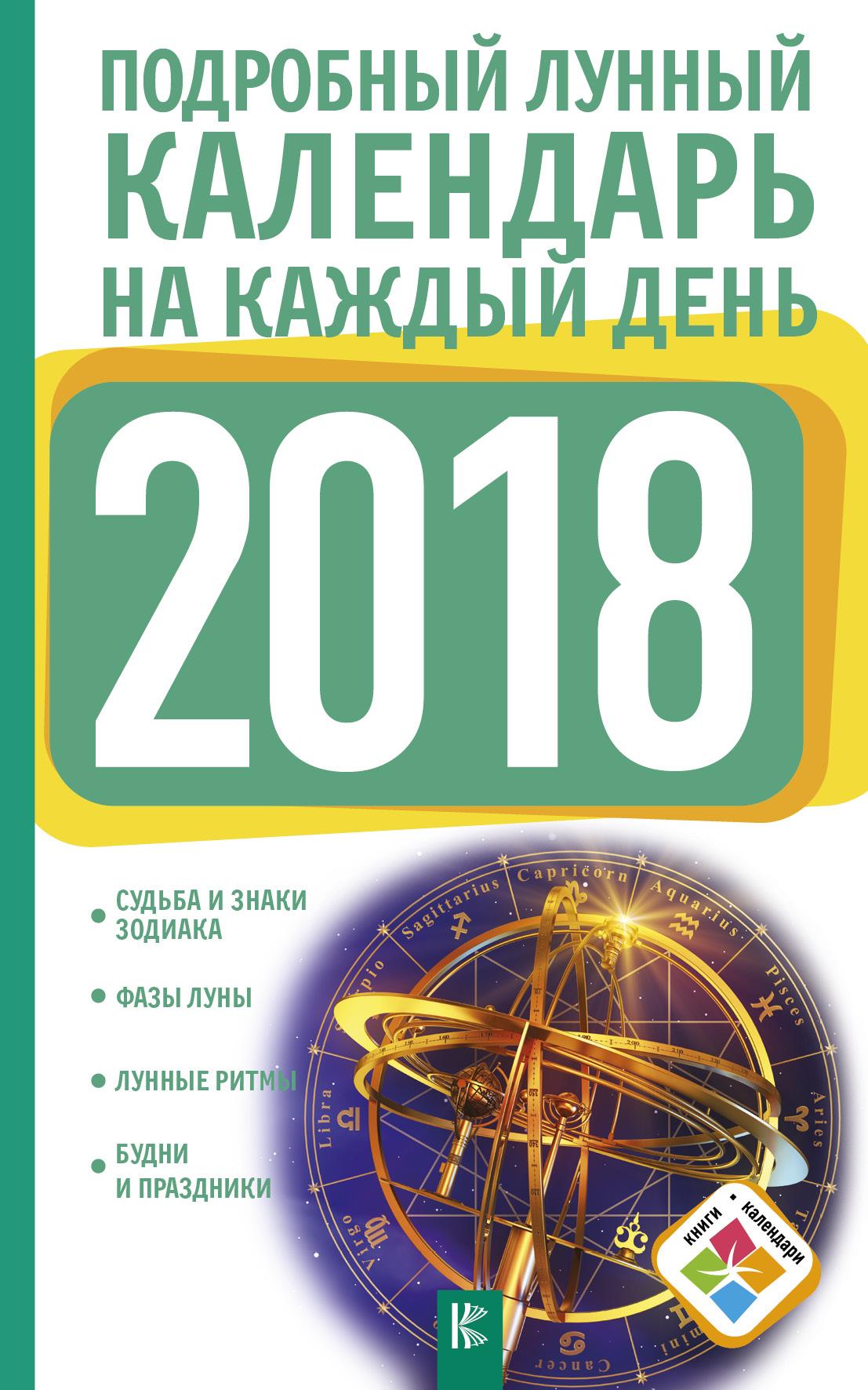 Подробный лунный календарь на каждый день 2018 года ( Виноградова Н.  )