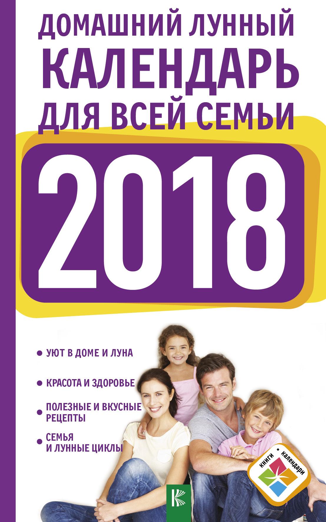 Домашний лунный календарь для всей семьи на 2018 год ( Григорьева А.И.  )