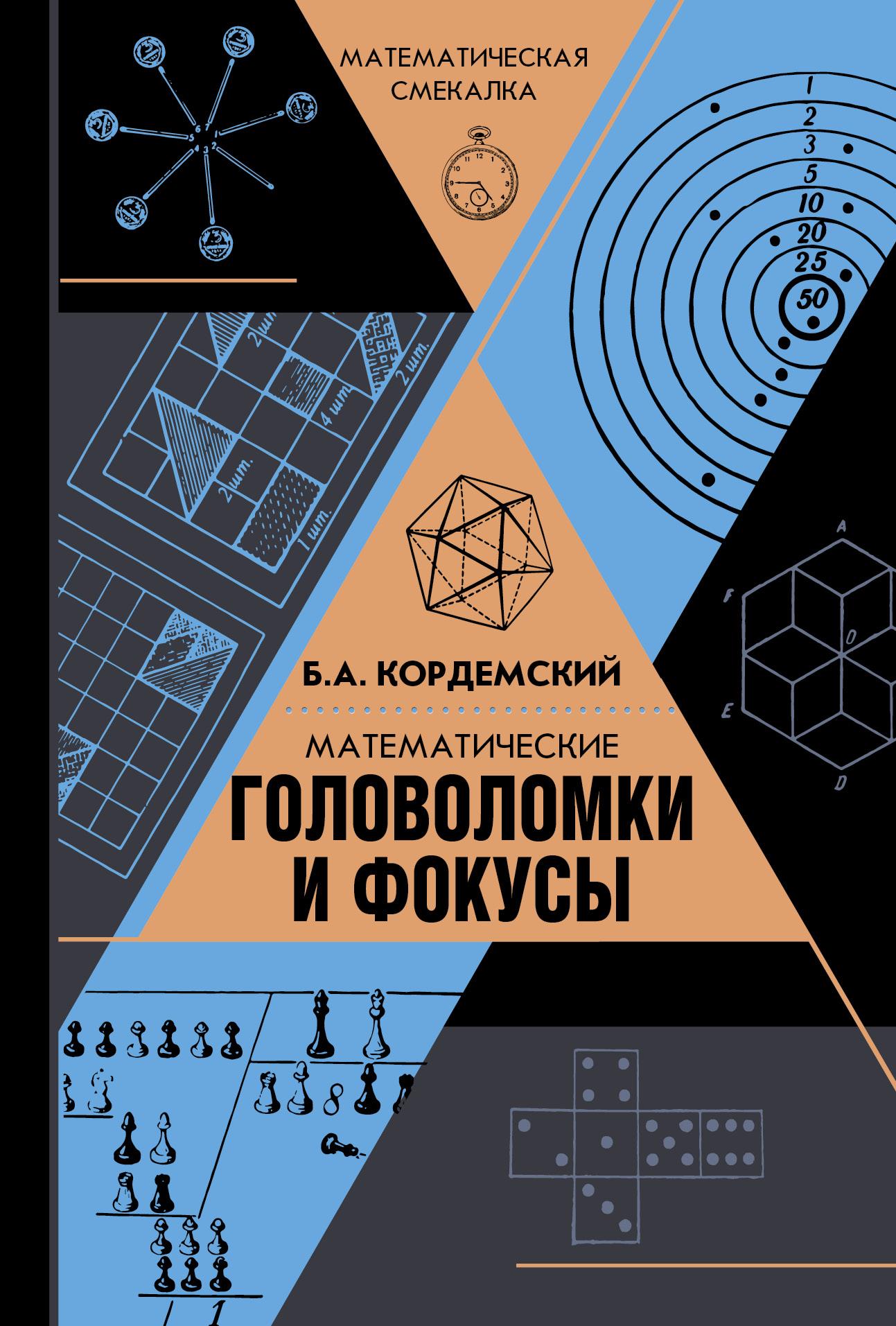 Математические головоломки и фокусы ( Кордемский Б.А.  )