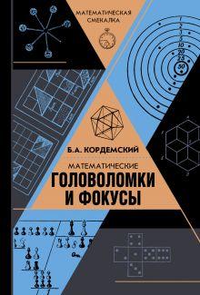 Кордемский Б.А. - Математические головоломки и фокусы обложка книги
