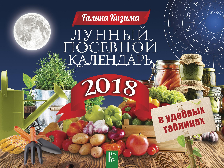 Лунный посевной календарь в удобных таблицах на 2018 год ( Кизима Г.А.  )