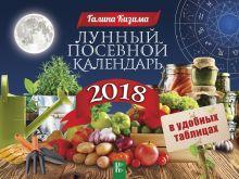 Лунный посевной календарь в удобных таблицах на 2018 год обложка книги