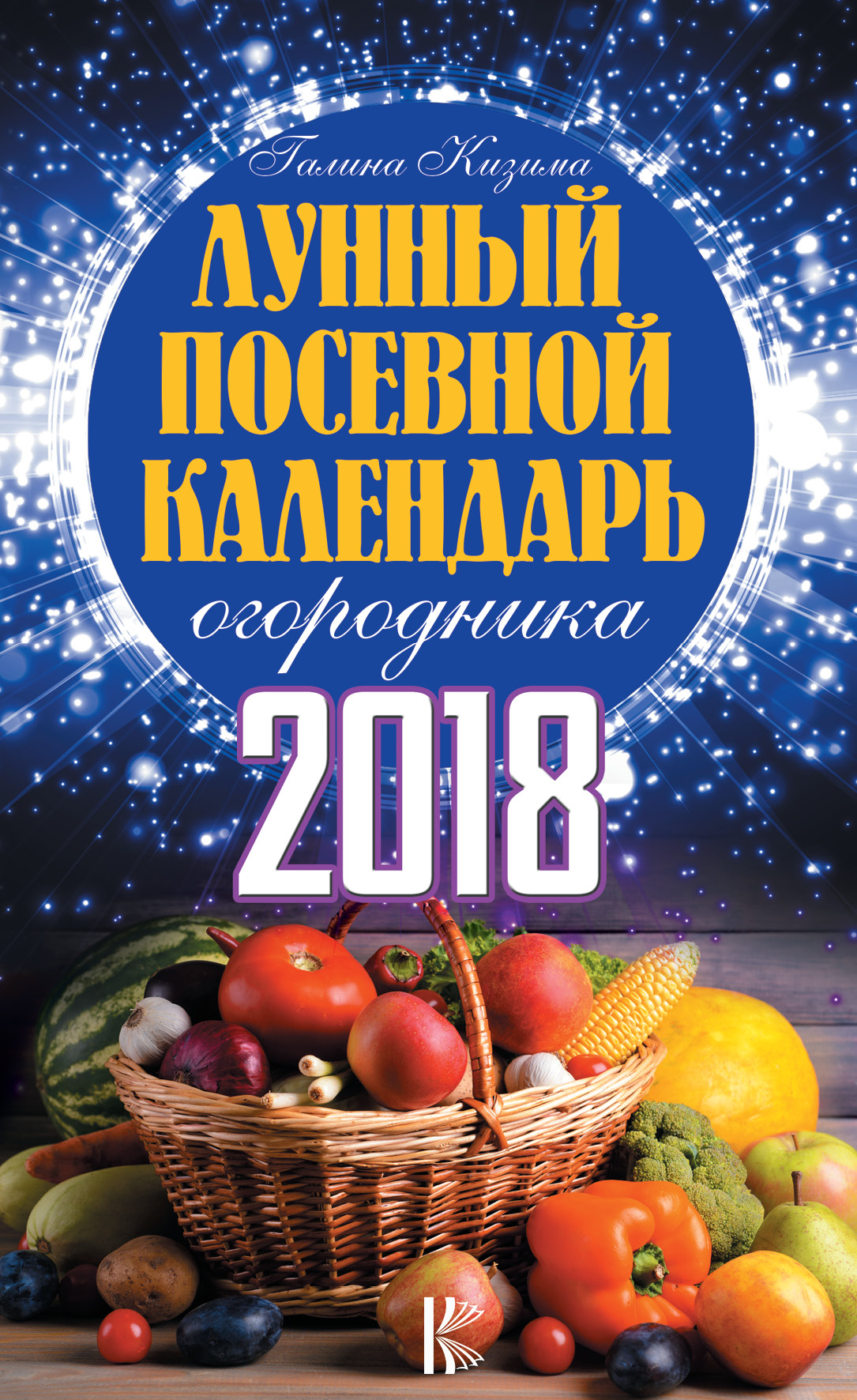 Лунный посевной календарь огородника на 2018 год ( Кизима Г.А.  )