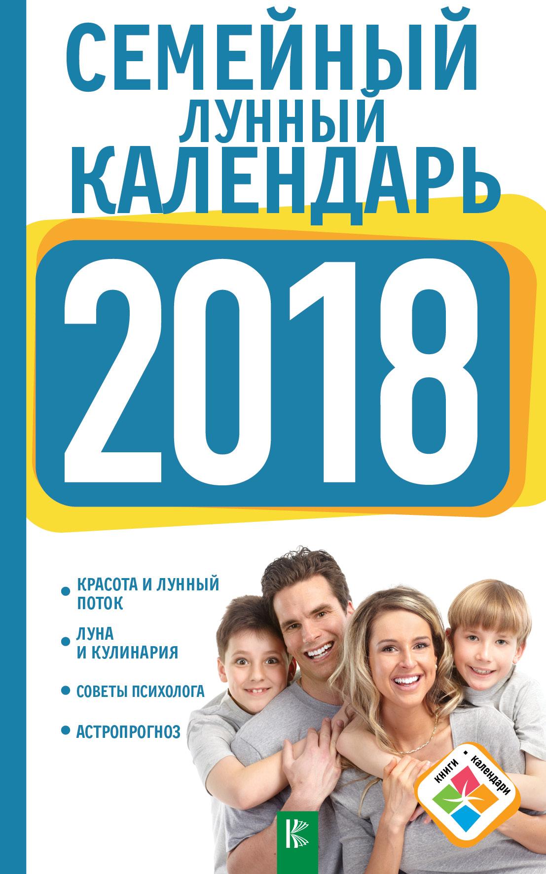 Семейный лунный календарь на 2018 год ( Григорьева А.И.  )