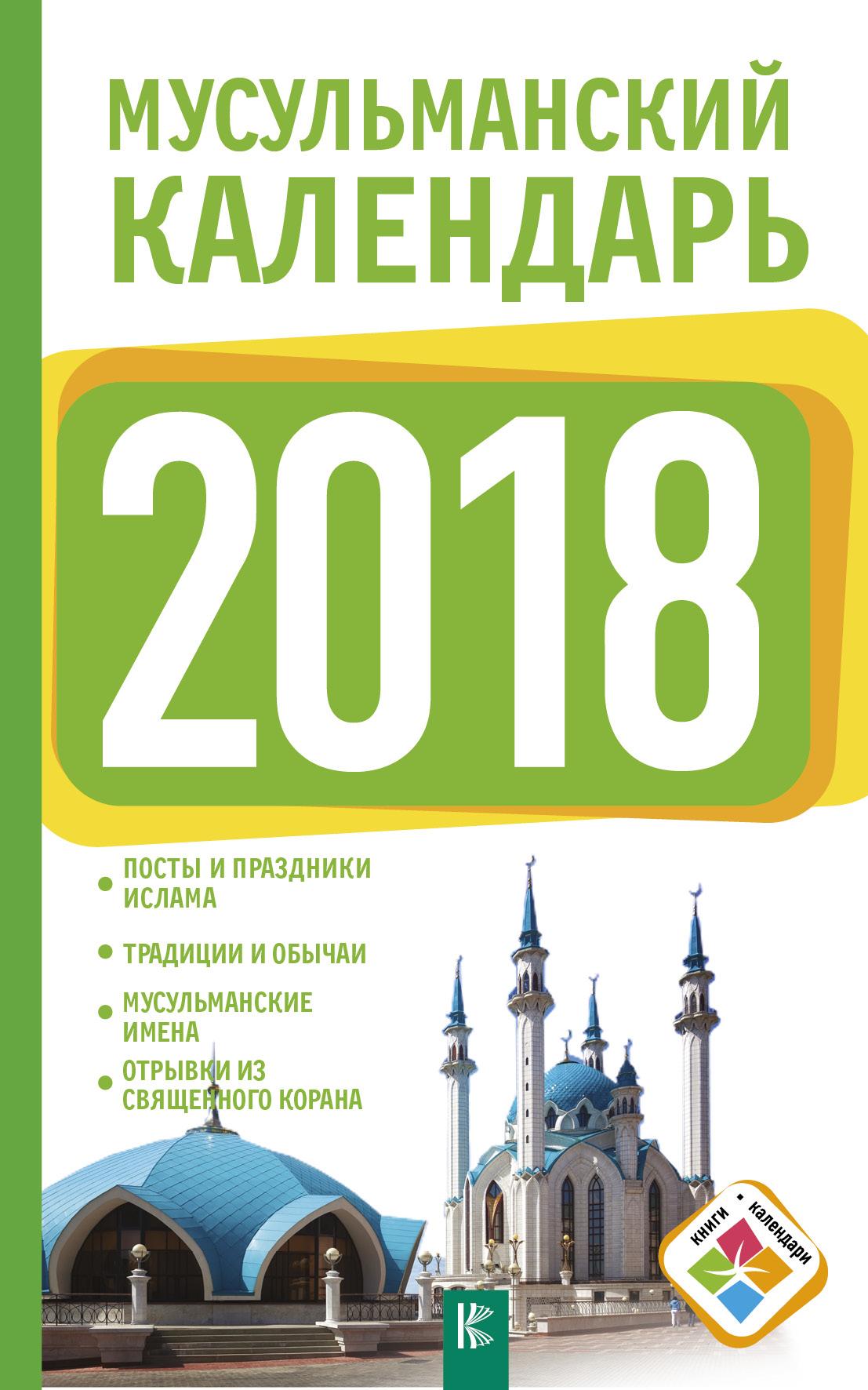 Мусульманский календарь на 2018 год ( Хорсанд Д.В.  )