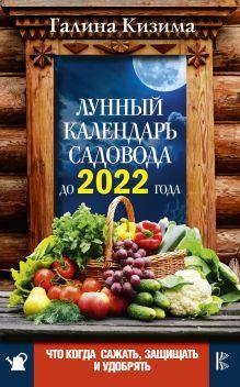 Что и когда сажать, защищать и удобрять. Лунный календарь садовода до 2022 года обложка книги