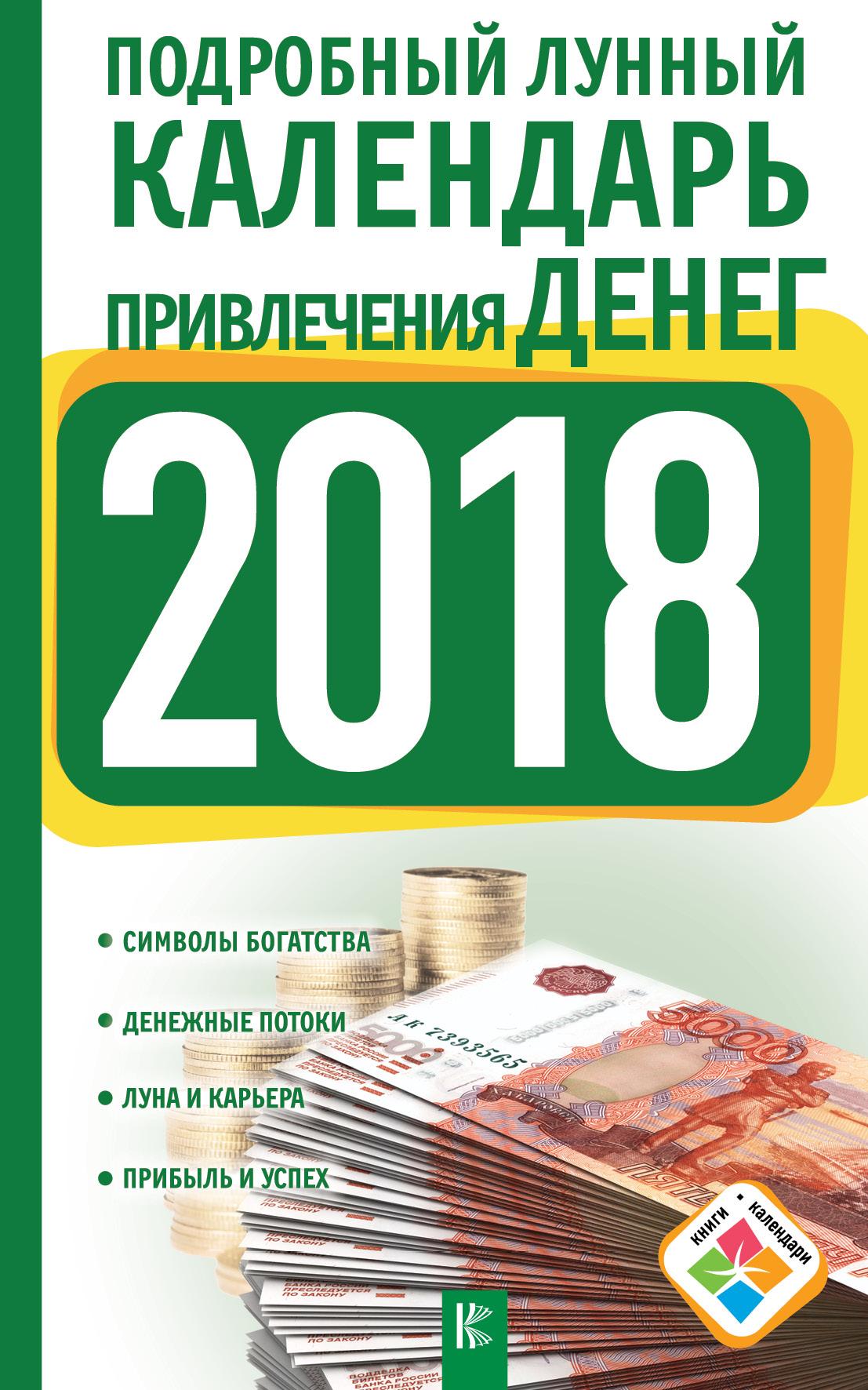 Подробный лунный календарь привлечения денег на 2018 год ( Виноградова Н.  )