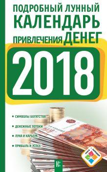 Подробный лунный календарь привлечения денег на 2018 год