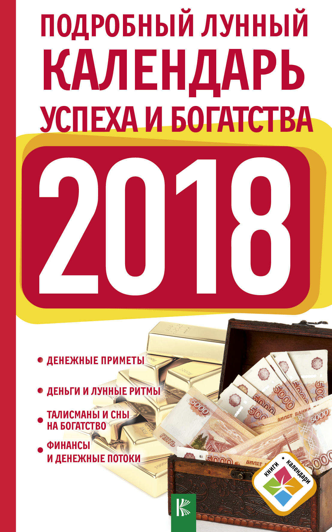 Подробный лунный календарь успеха и богатства на 2018 год ( Виноградова Н.  )