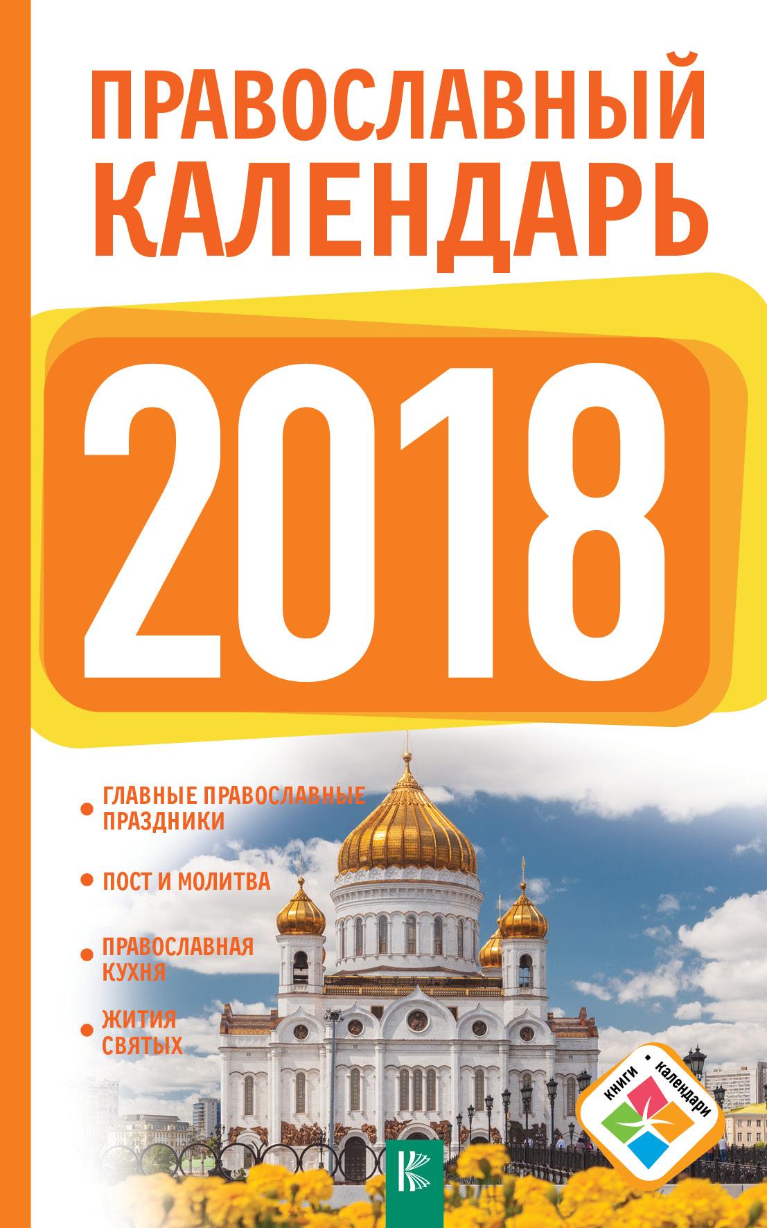 Хорсанд Д.В. Православный календарь на 2018 год год с афонскими старцами православный календарь на 2018 год