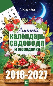 Лунный календарь садовода и огородника на 2018-2027 гг.