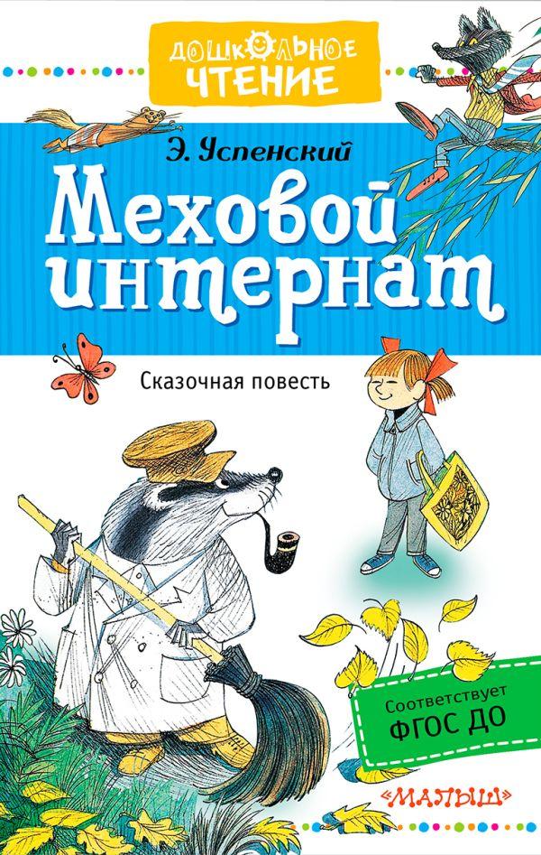 Меховой интернат Успенский Э.Н.
