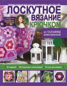 Вовкушевская Т.А. - Лоскутное вязание крючком от Татьяны Вовкушевской обложка книги