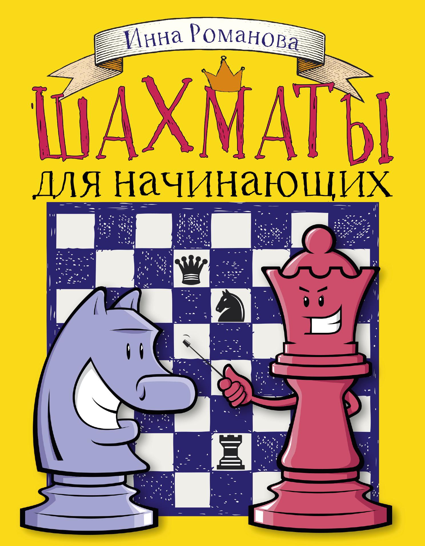 Романова И.А. Шахматы для начинающих дорожные шахматы