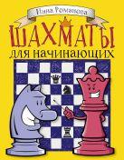 Романова И.А. - Шахматы для начинающих' обложка книги