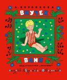 . - Внучек Ваня' обложка книги