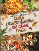 Матанцев А.Н., Матанцева С.Г. - Самые распространенные съедобные грибы' обложка книги