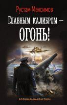 Максимов Рустам - Главным калибром — огонь!' обложка книги