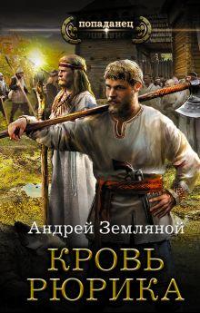 Земляной Андрей - Кровь Рюрика обложка книги