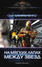 Данильченко Олег - На мягких лапах между звезд' обложка книги