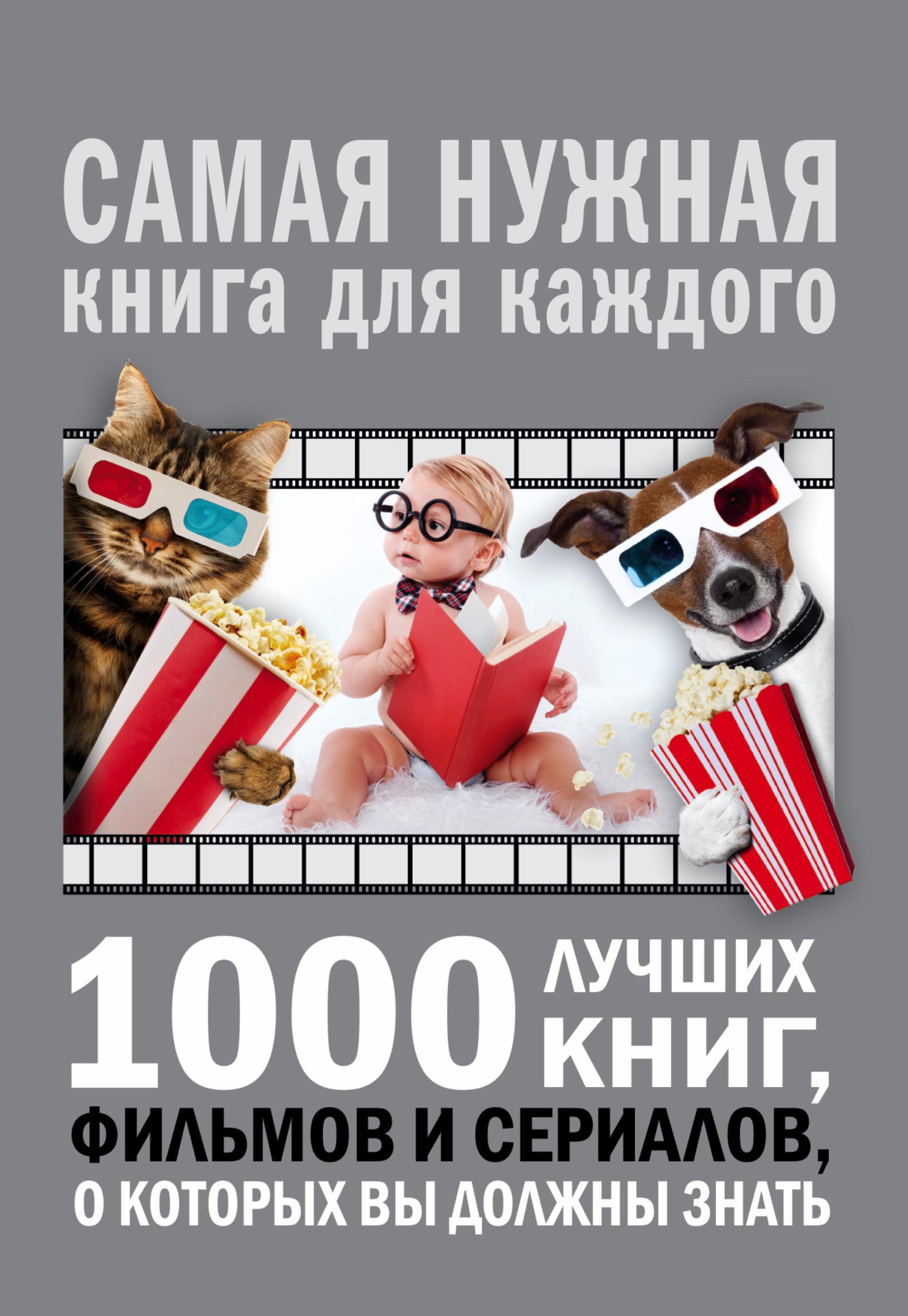 1000 лучших книг, фильмов и сериалов, о которых вы должны знать ( Мерников А.Г.  )
