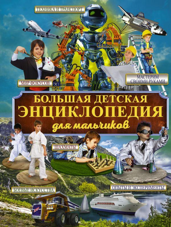 Большая детская энциклопедия для мальчиков .