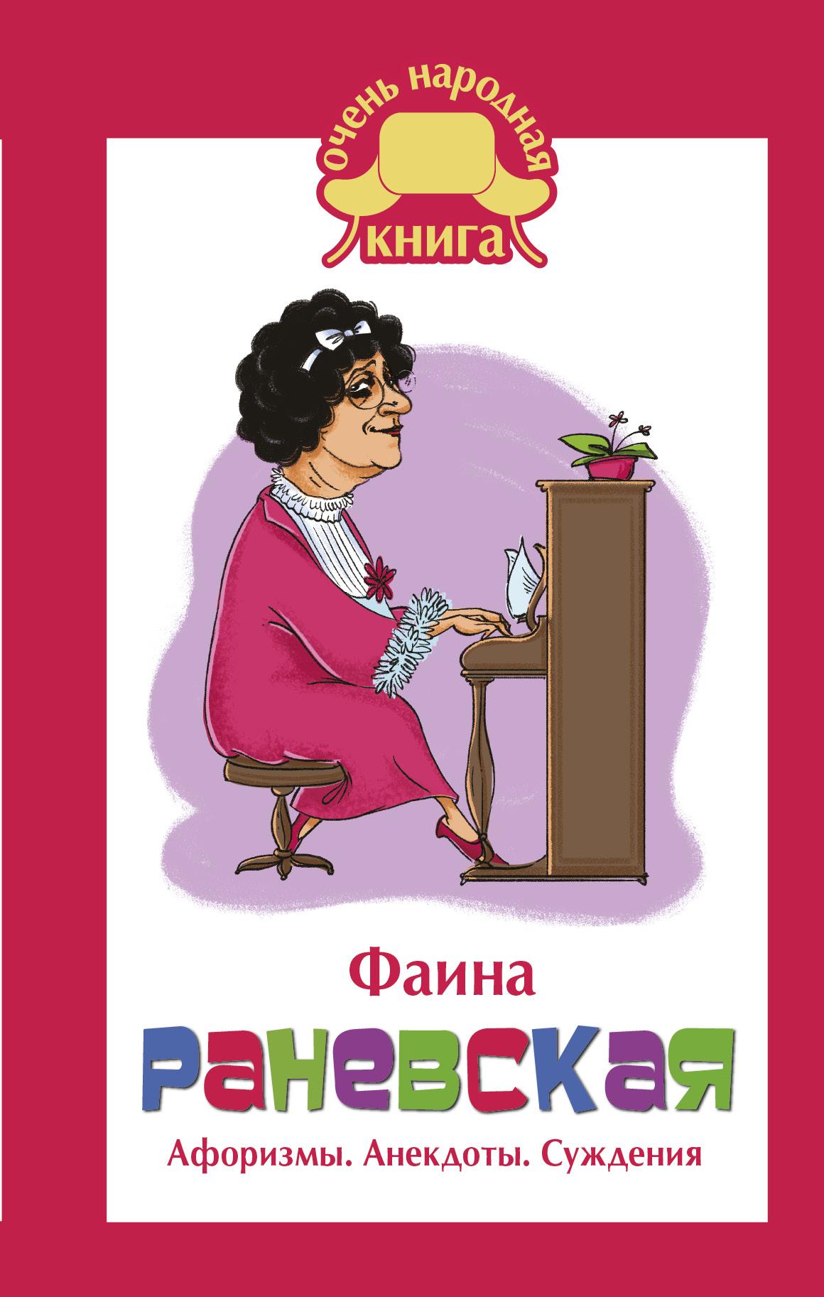 Фаина Раневская. Афоризмы.Анекдоты Суждения.