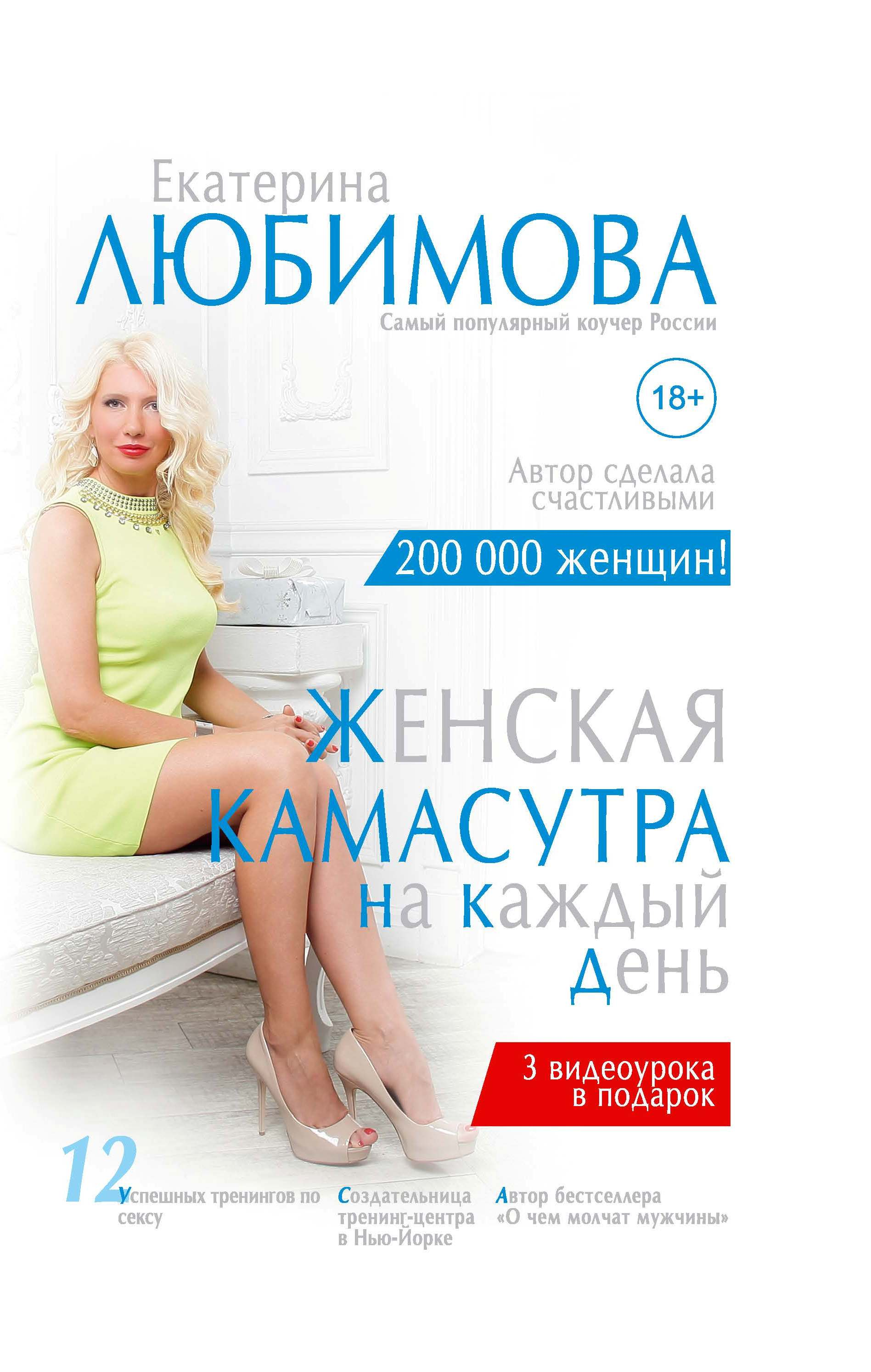 Женская камасутра на каждый день ( Любимова Екатерина  )